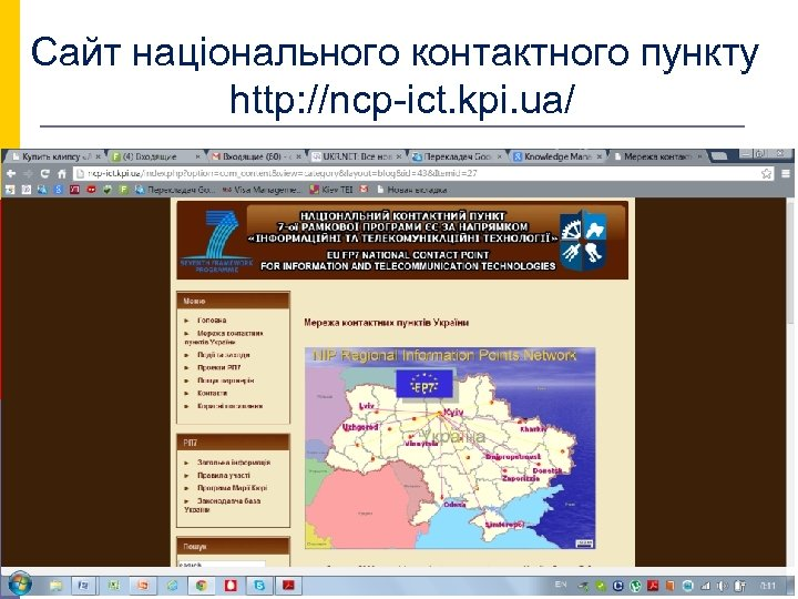 Сайт національного контактного пункту http: //ncp-ict. kpi. ua/
