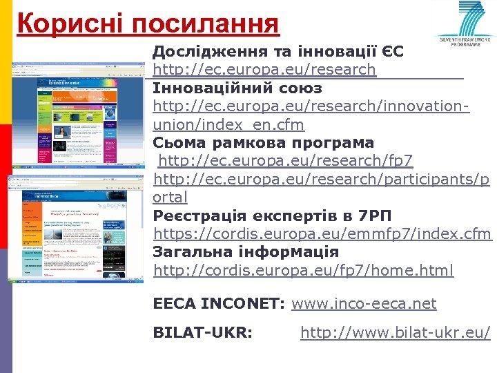Корисні посилання Дослідження та інновації ЄС http: //ec. europa. eu/research Інноваційний союз http: //ec.