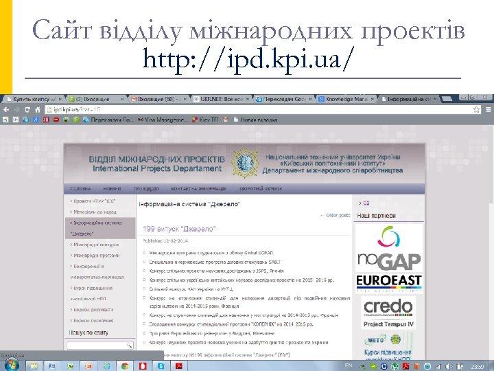 Сайт відділу міжнародних проектів http: //ipd. kpi. ua/