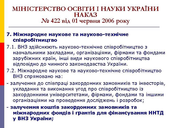 МІНІСТЕРСТВО ОСВІТИ І НАУКИ УКРАЇНИ НАКАЗ № 422 від 01 червня 2006 року 7.