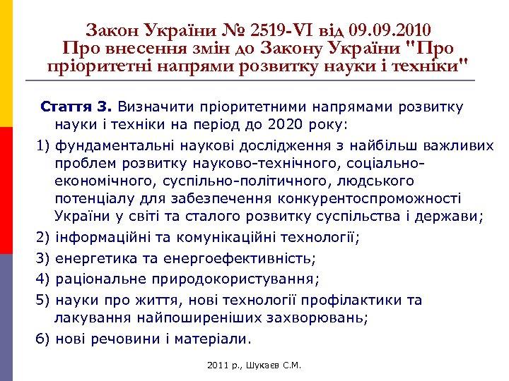 Закон України № 2519 -VI від 09. 2010 Про внесення змін до Закону України