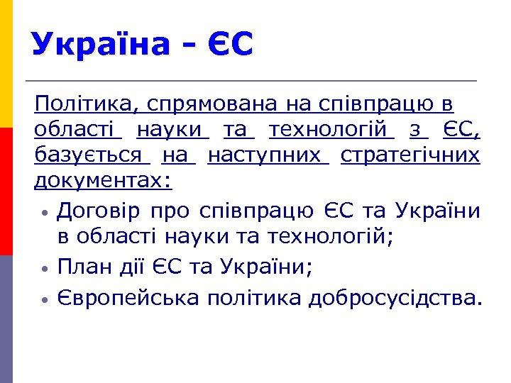 Україна - ЄС Політика, спрямована на співпрацю в області науки та технологій з ЄС,