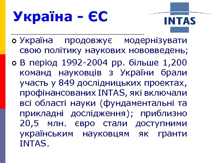 Україна - ЄС ¢ ¢ Україна продовжує модернізувати свою політику наукових нововведень; В період