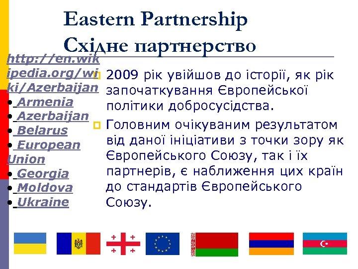 Eastern Partnership Східне партнерство http: //en. wik ipedia. org/wi p ki/Azerbaijan • Armenia •
