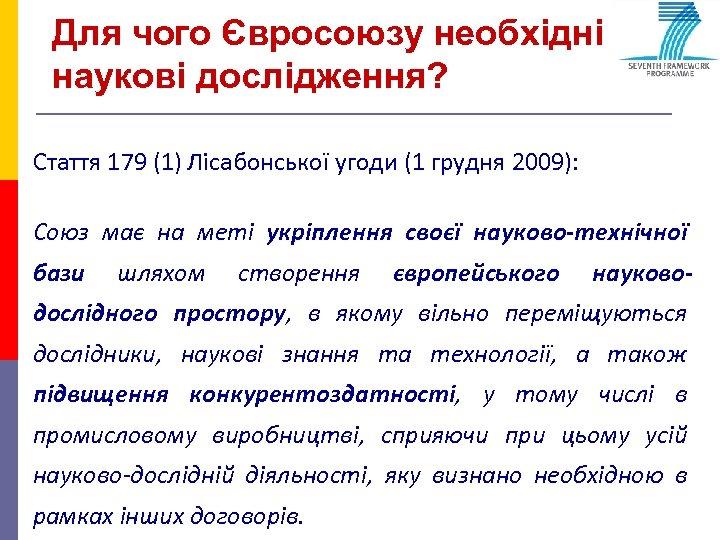 Для чого Євросоюзу необхідні наукові дослідження? Стаття 179 (1) Лісабонської угоди (1 грудня 2009):