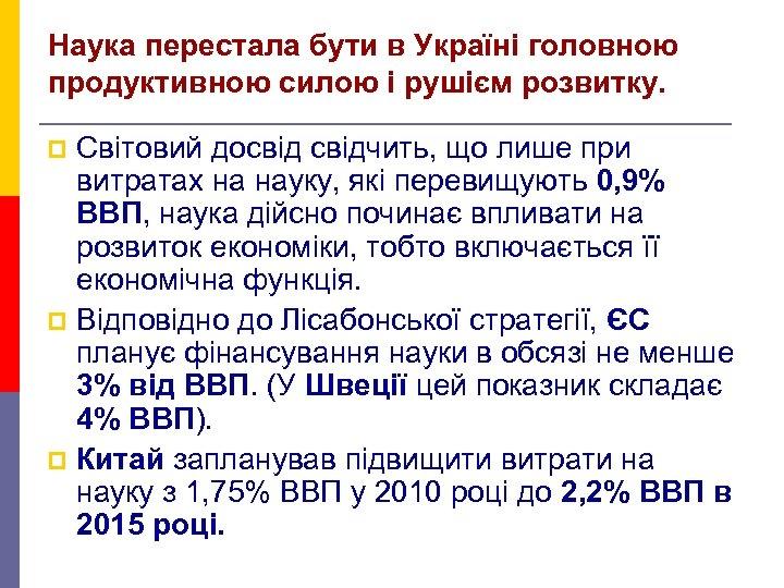 Наука перестала бути в Україні головною продуктивною силою і рушієм розвитку. Світовий досвідчить, що