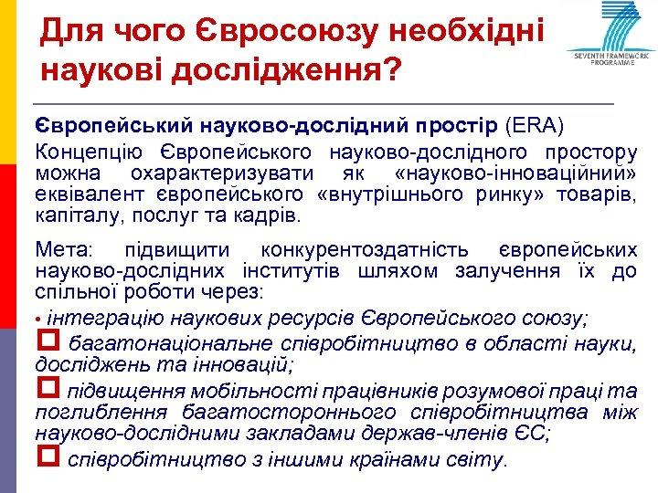 Для чого Євросоюзу необхідні наукові дослідження? Європейський науково-дослідний простір (ERA) Концепцію Європейського науково-дослідного простору