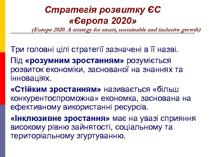 Стратегія розвитку ЄС «Європа 2020» (Europe 2020. A strategy for smart, sustainable and inclusive