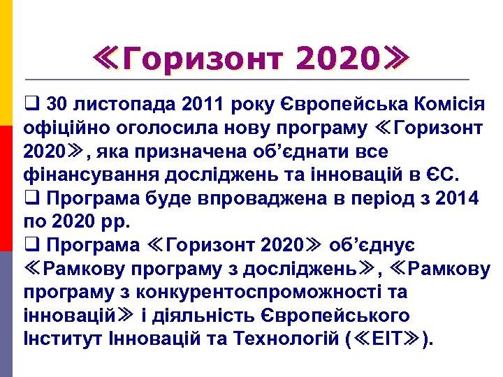 ≪Горизонт 2020≫ q 30 листопада 2011 року Європейська Комісія офіційно оголосила нову програму ≪Горизонт