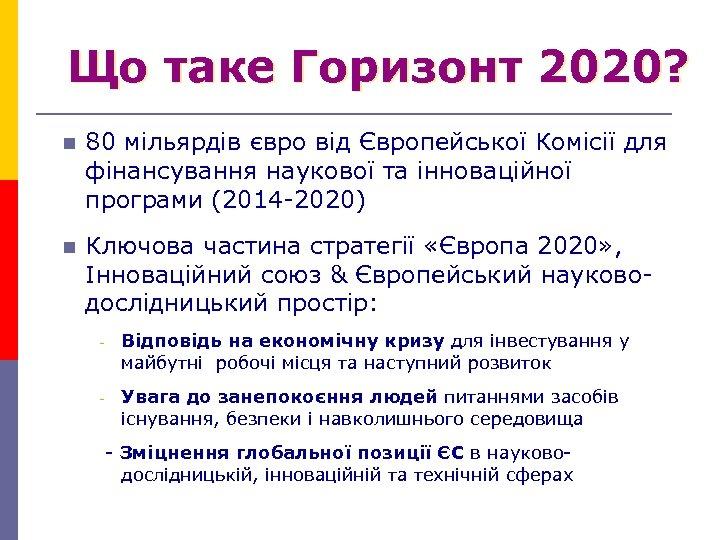 Що таке Горизонт 2020? n 80 мільярдів євро від Європейської Комісії для фінансування наукової