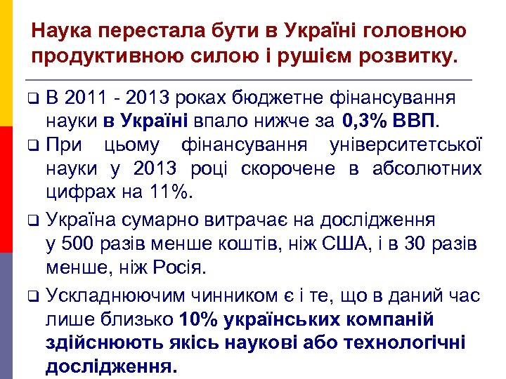Наука перестала бути в Україні головною продуктивною силою і рушієм розвитку. В 2011 -