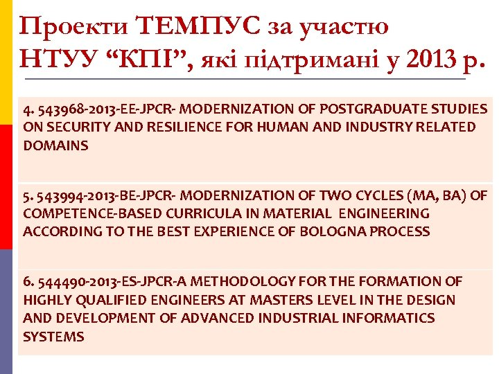"""Проекти ТЕМПУС за участю НТУУ """"КПІ"""", які підтримані у 2013 р. 4. 543968 -2013"""