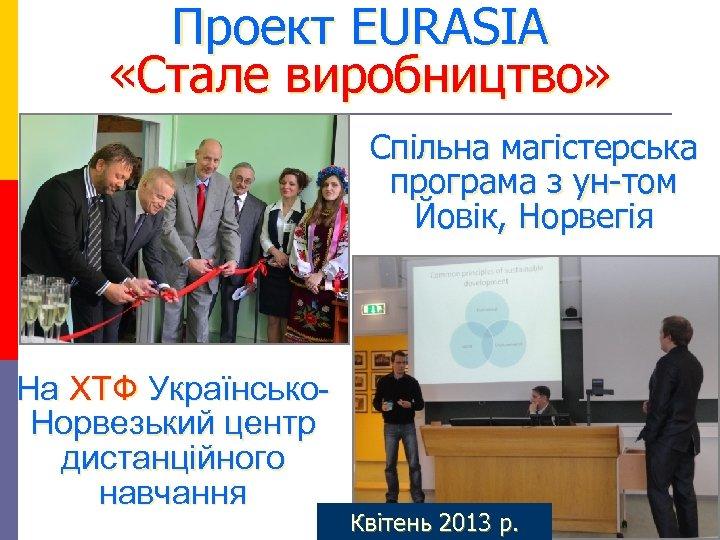 Проект EURASIA «Стале виробництво» Спільна магістерська програма з ун-том Йовік, Норвегія На ХТФ Українсько.