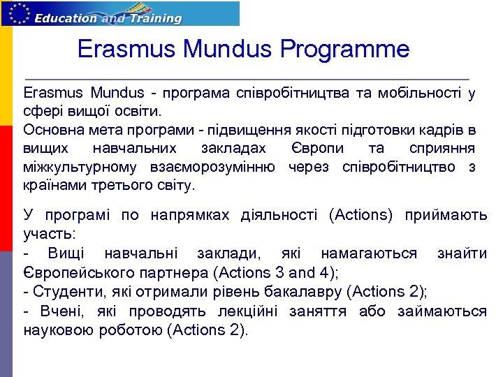 Erasmus Mundus Programme Erasmus Mundus - програма співробітництва та мобільності у сфері вищої освіти.