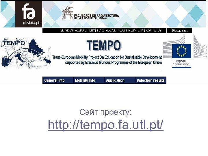 Сайт проекту: http: //tempo. fa. utl. pt/