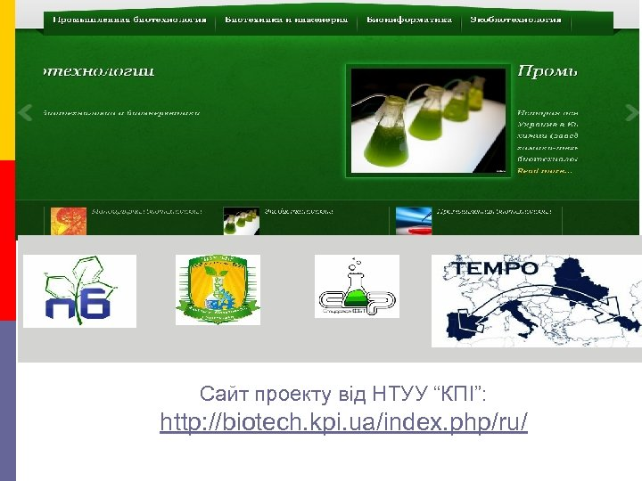 "Сайт проекту від НТУУ ""КПІ"": http: //biotech. kpi. ua/index. php/ru/"