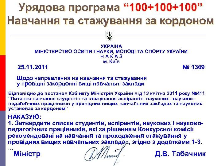 """Урядова програма """" 100+100"""" Навчання та стажування за кордоном УКРАЇНА МІНІСТЕРСТВО ОСВІТИ І НАУКИ,"""