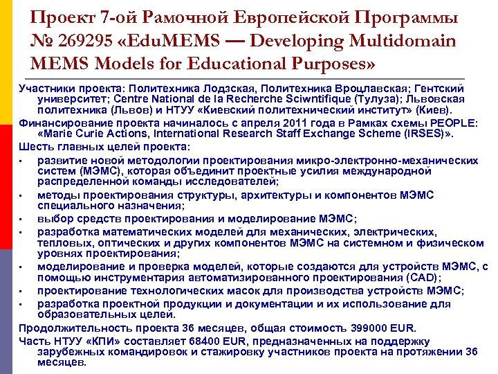 Проект 7 -ой Рамочной Европейской Программы № 269295 «Edu. MEMS — Developіng Multіdomaіn MEMS