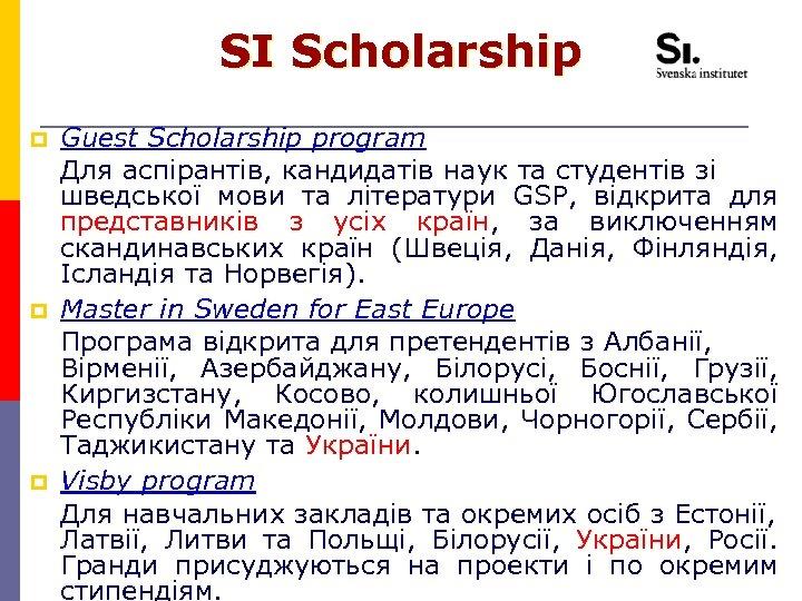 SI Scholarship p Guest Scholarship program Для аспірантів, кандидатів наук та студентів зі шведської