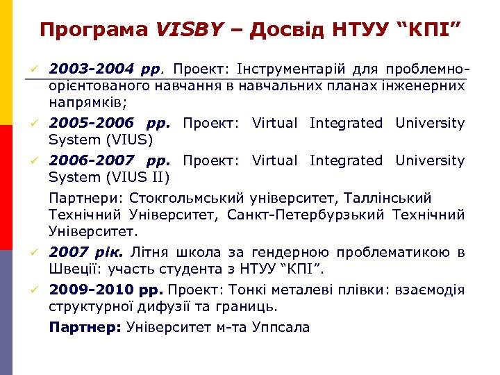 """Програма VISBY – Досвід НТУУ """"КПІ"""" ü ü ü 2003 -2004 рр. Проект: Інструментарій"""