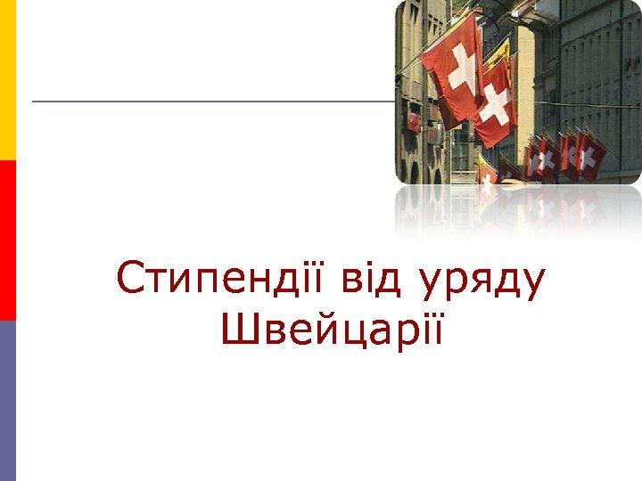 Стипендії від уряду Швейцарії