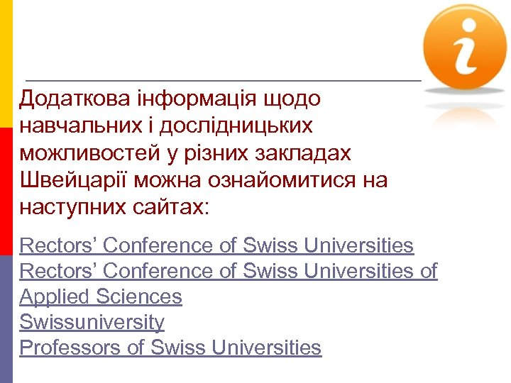 Додаткова інформація щодо навчальних і дослідницьких можливостей у різних закладах Швейцарії можна ознайомитися на