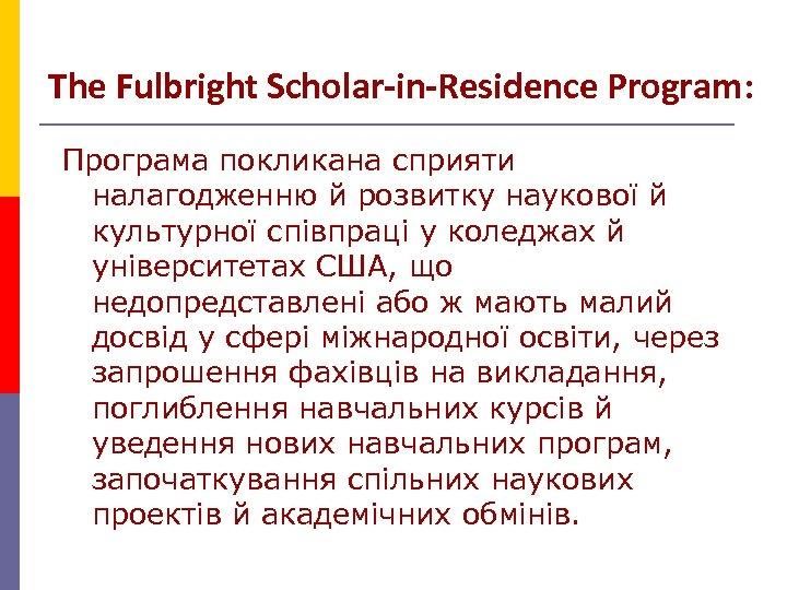 The Fulbright Scholar-in-Residence Program: Програма покликана сприяти налагодженню й розвитку наукової й культурної співпраці