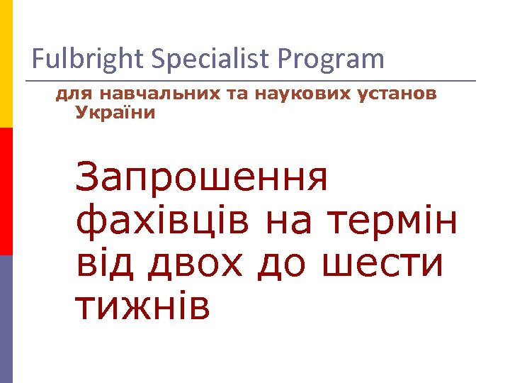 Fulbright Specialist Program для навчальних та наукових установ України Запрошення фахівців на термін від
