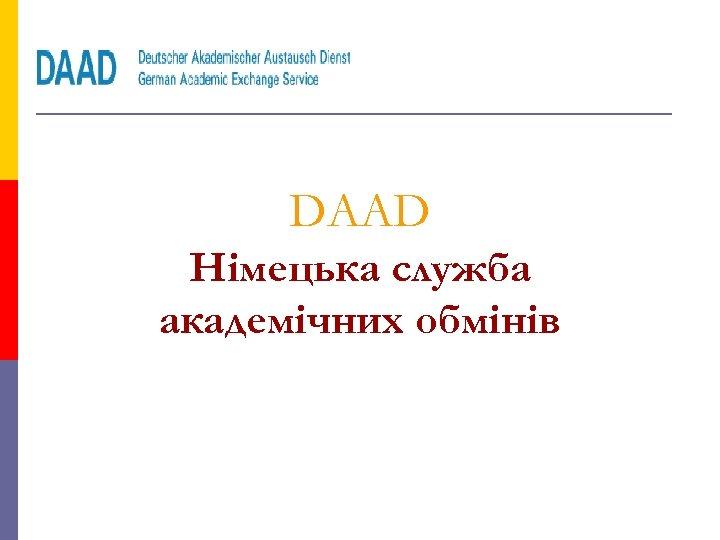 DAAD Німецька служба академічних обмінів