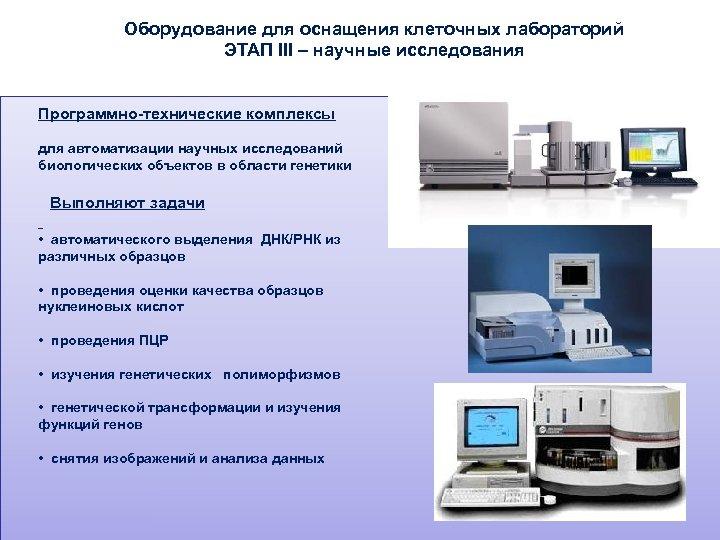 Оборудование для оснащения клеточных лабораторий ЭТАП III – научные исследования Программно-технические комплексы для автоматизации