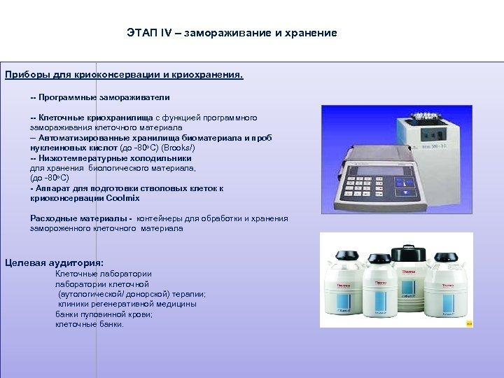 ЭТАП IV – замораживание и хранение Приборы для криоконсервации и криохранения. -- Программные замораживатели