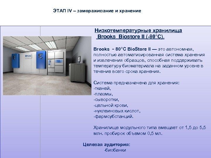 ЭТАП IV – замораживание и хранение Низкотемпературные хранилища Brooks Biostore II (-80°C). Brooks ‐