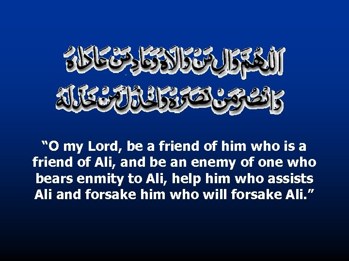 """""""O my Lord, be a friend of him who is a friend of Ali,"""