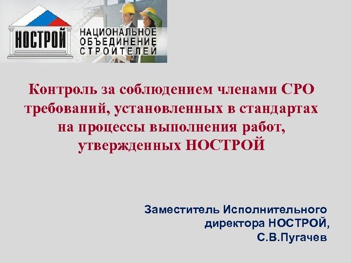 Контроль за соблюдением членами СРО требований, установленных в стандартах на процессы выполнения работ, утвержденных