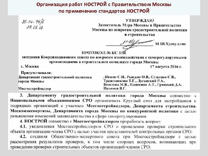 Организация работ НОСТРОЙ с Правительством Москвы по применению стандартов НОСТРОЙ