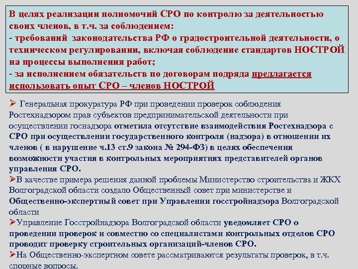 В целях реализации полномочий СРО по контролю за деятельностью своих членов, в т. ч.