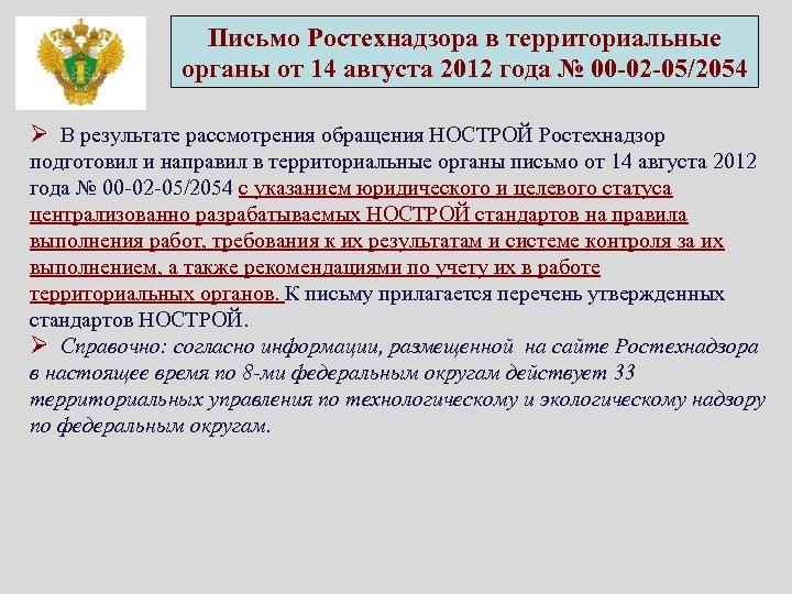 Письмо Ростехнадзора в территориальные органы от 14 августа 2012 года № 00 -02 -05/2054