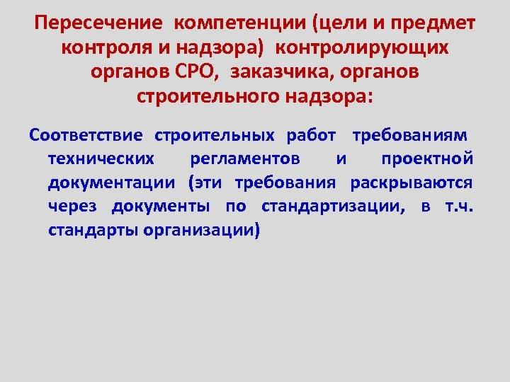 Пересечение компетенции (цели и предмет контроля и надзора) контролирующих органов СРО, заказчика, органов строительного