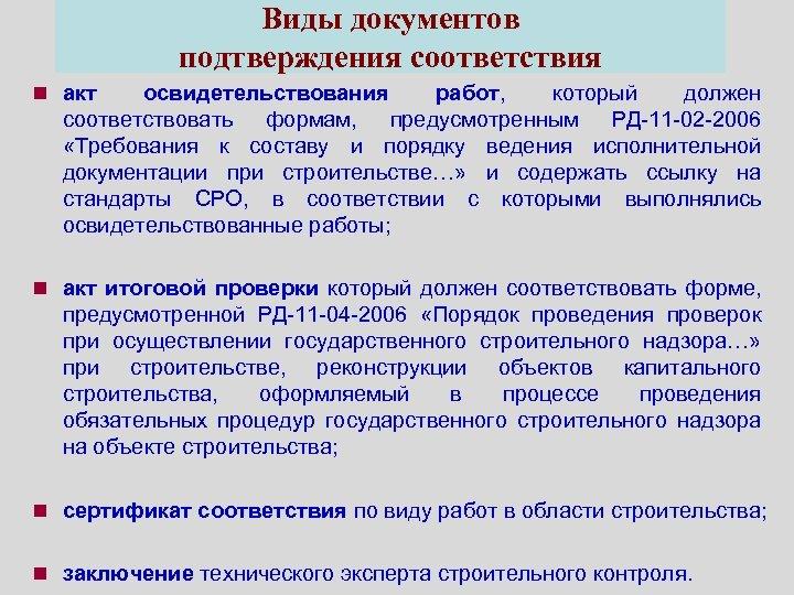 Виды документов подтверждения соответствия n акт освидетельствования работ, который должен соответствовать формам, предусмотренным РД-11