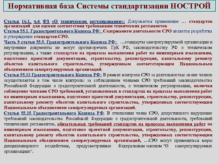 Нормативная база Системы стандартизации НОСТРОЙ Статья 16. 1, ч. 4 ФЗ «О техническом регулировании»