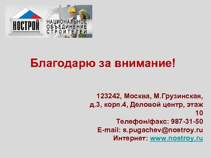 Благодарю за внимание! 123242, Москва, М. Грузинская, д. 3, корп. 4, Деловой центр, этаж