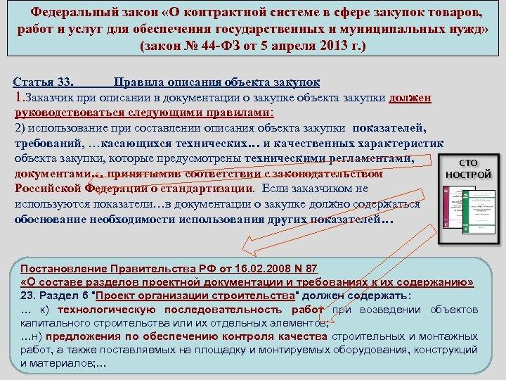 Федеральный закон «О контрактной системе в сфере закупок товаров, работ и услуг для