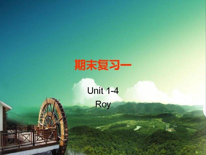 期末复习一 Unit 1 -4 Roy