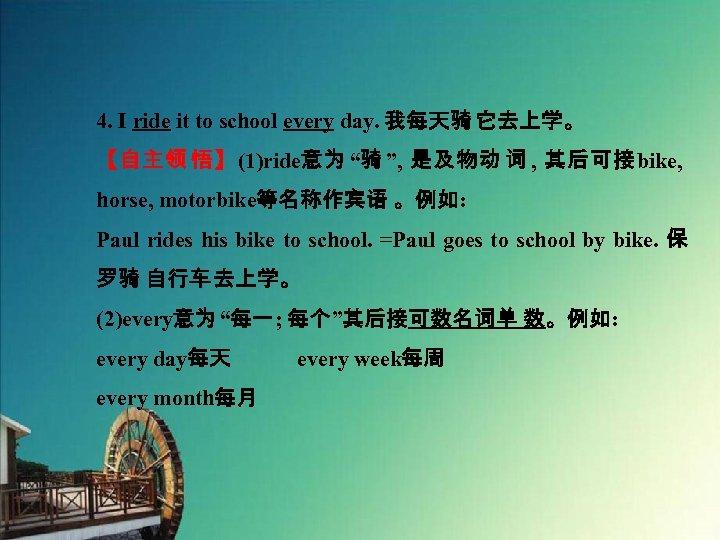 "4. I ride it to school every day. 我每天骑 它去上学。 【自主领 悟】(1)ride意为 ""骑 "","