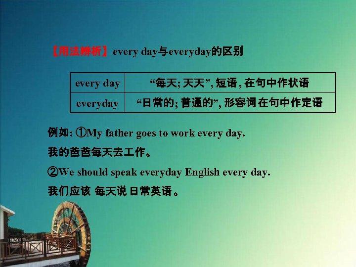"""【用法辨析】every day与everyday的区别 every day """"每天; 天天"""", 短语 , 在句中作状语 everyday """"日常的; 普通的"""", 形容词 在句中作定语"""