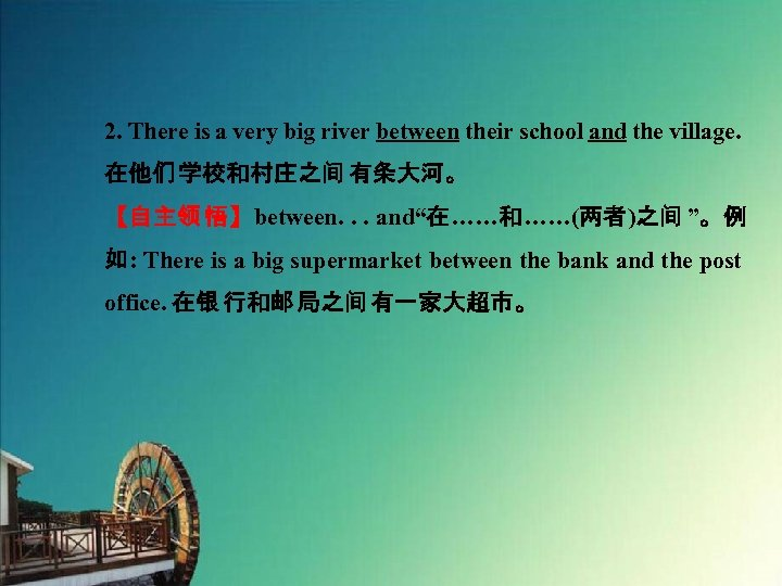 2. There is a very big river between their school and the village. 在他们
