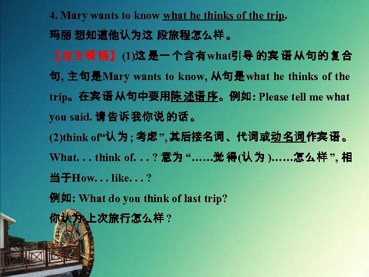 4. Mary wants to know what he thinks of the trip. 玛丽 想知道他认为这 段旅程怎么样