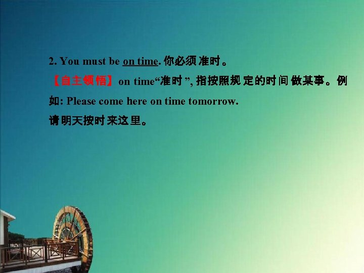 """2. You must be on time. 你必须 准时 。 【自主领 悟】on time""""准时 """", 指按照规"""