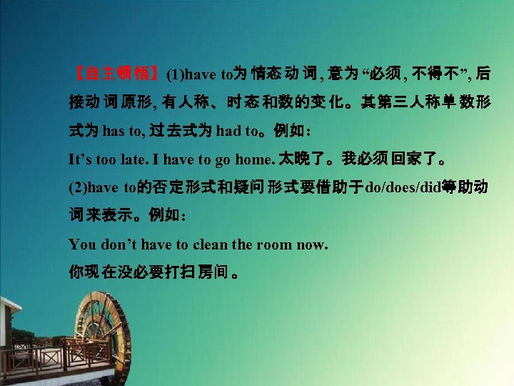 """【自主领 悟】(1)have to为 情态 动 词 , 意为 """"必须 , 不得不"""", 后 接动 词"""