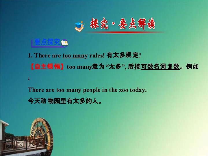 """1. There are too many rules! 有太多规 定! 【自主领 悟】too many意为 """"太多"""", 后接可数名词 复数。例如"""